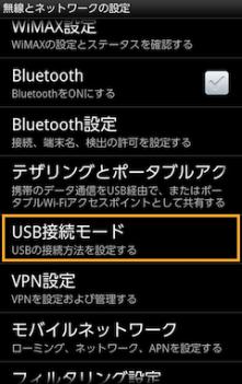 ネットワークメニューからUSB接続モードを選択