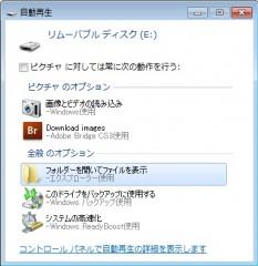 WindowsへのSDリーダ接続ダイアログ