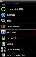 Android設定:PCに接続