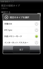 Android設定:外部メモリーモード