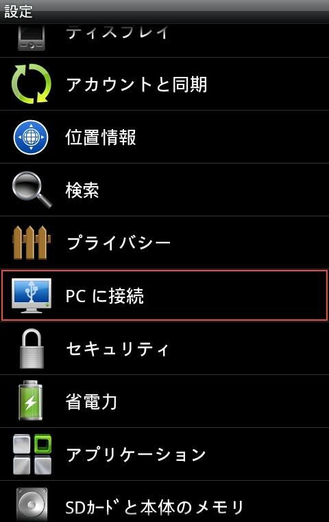 Android OS 2.2の場合は、設定メニューからPCに接続を開きます。 \u203b画像は、HTC Desire HDのものです