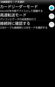 USB接続設定