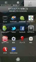 GOランチャーEX で見た稼働中のアプリ