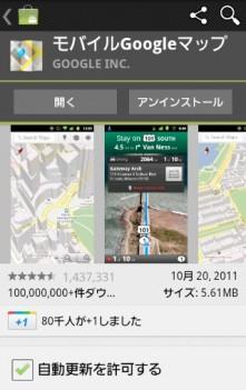 Androidアプリの自動更新設定