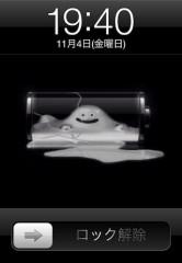 iOS5 バッテリー