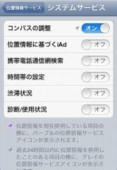 iOS5 GPS設定