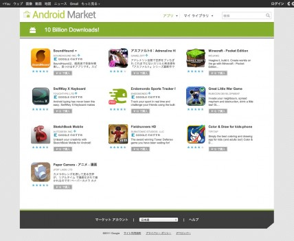 10 Billion Downloads! - Android マーケット (2011/12/06)