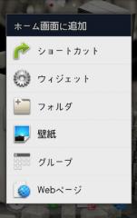 ホーム画面メニュー(ドコモパレットUI)