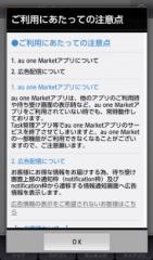 au one Market 広告配信確認画面