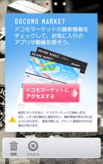 ホーム画面アイテムの編集メニュー(ドコモパレットUI)