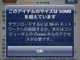 アップル 3G回線でのアプリダウンロード容量制限(50MB)