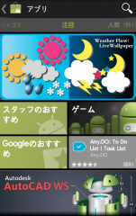 Android Market アプリトップ