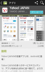 Androidアプリ Yahoo! JAPAN
