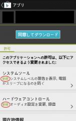 アプリのアップデート時に追加されるパーミッション