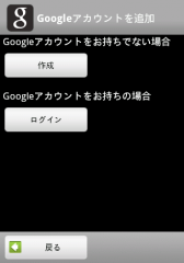 Googleアカウントのセットアップ