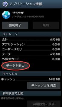 アプリのデータ消去