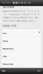Apple IDの作成:支払い方法選択