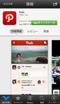 無料アプリのダウンロード-2