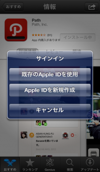 Apple IDの作成