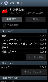 無効化できないアプリ