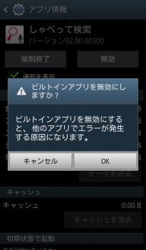アプリ無効化の確認