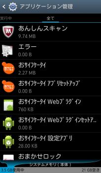 アプリケーション管理(全て)