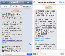 受信メッセージ画面