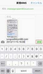 iMessageによるスパム報告メール送信