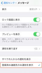 メッセージ通知:登録済み連絡先のみ通知を表示