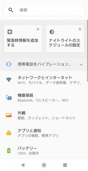 Android 9 USB設定 1