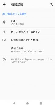 Android 9 USB設定 2