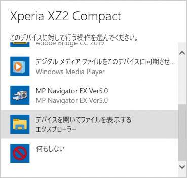 Android端末をWindows PCに接続 2