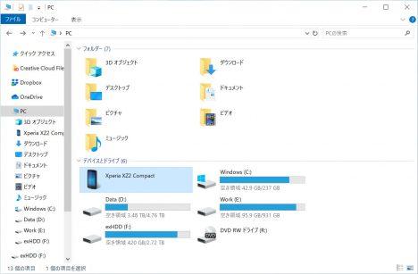 Android端末をWindows PCに接続 5